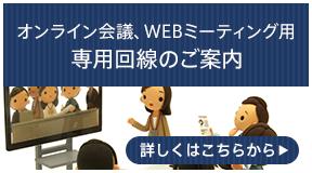 WEBミーティング用専用回線のご案内